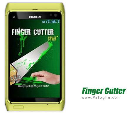 قطع انگشتان دست با Finger Cutter Star v3 – نوکیا S60v3 v5 S^3