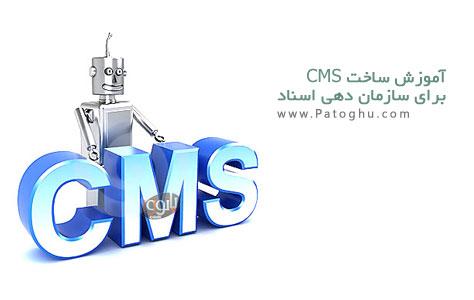 دانلود کتاب الکترونیکی آشنایی با ایجاد یک CMS با استفاده از برنامه نویسی شی گرا در PHP