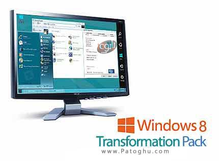 تبدیل محیط ویندوز به ویندوز 8 با نرم افزار Windows 8 Transformation Pack 4.0