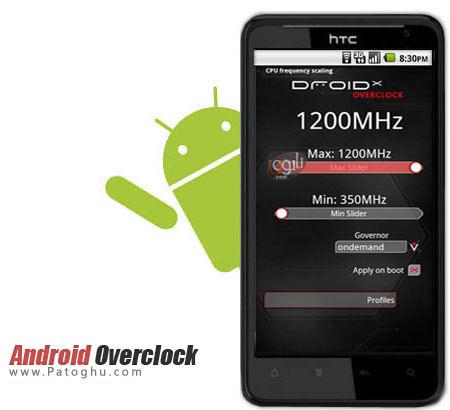 اورلاک کردن و افزایش سرعت گوشی های آندروید با Android Overclock v2.4.0