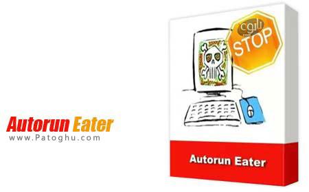 حذف ویروس اتوران با نرم افزار Autorun Eater 2.6