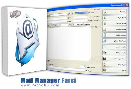 نرم افزار فارسی مدیریت ارسال و دریافت ایمیل - Mail Manager Persian