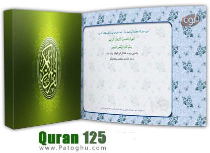 دانلود نرم افزار قرآن 125 همراه با قرائت