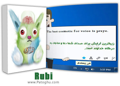 آموزش زبان انگلیسی با نرم افزار فارسی روبی نسخه 1