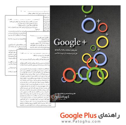 کتاب راهنمای گوگل پلاس - Google Plus Ebook
