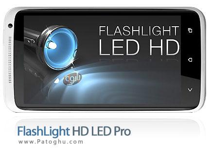 نرم افزار موبایل چراغ قوه آندروید - FlashLight HD LED Pro