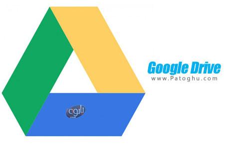دانلود نرم افزار گوگل درایو - Google Drive v1.0.2975.8828