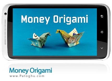 ساخت کاردستی با کاغذ - اوریگامی - Money Origami آندروید