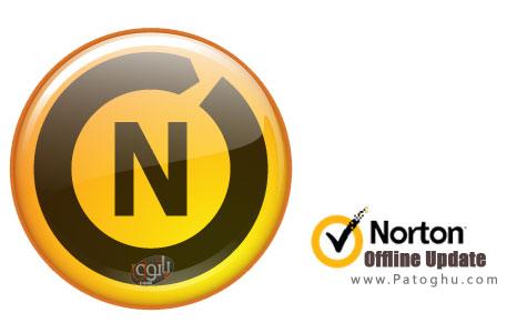آپدیت آفلاین آنتی ویروس و اینترنت سکوریتی نورتون - Norton offline Update