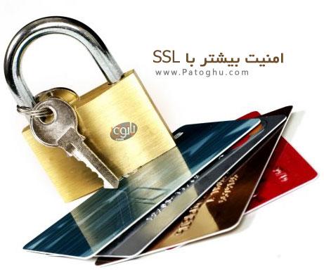دانلود کتاب الکترونیک امنیت بیشتر با SSL