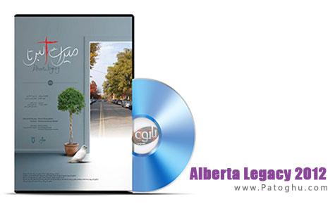 دانلود مستند فارسی میراث آلبرتا - Alberta Legacy 2012