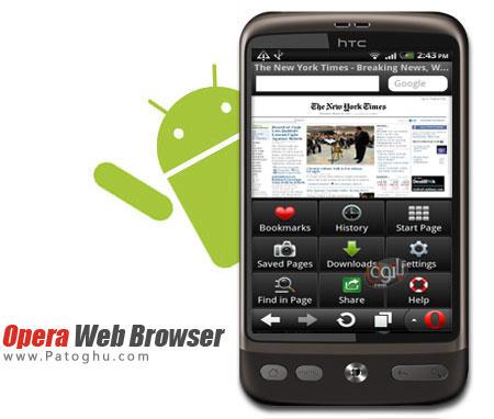 دانلود نسخه جدید مرورگر بسیار سریع اپرا برای اندروید - Opera Mobile Web Browser 12.0.3