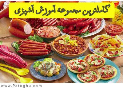 دانلود کتاب الکترونیک آموزش غذاهای اصیل ایرانی