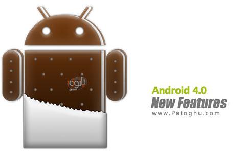 دانلود آموزش ویدیویی قابلیت های جدید آندروید ۴  Android 4.0 New Features
