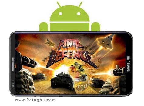 بازی جنگی و بسیار جذاب دفاع از ساحل Final Defence v1.0.9 - اندروید