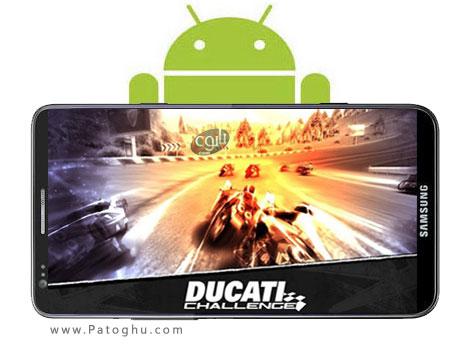 دانلود بازی جذاب و سه بعدی مسابقات موتور Ducati Challenge 1.0 - آندروید