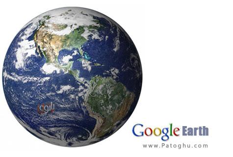 جستجو و مشاهده نقاط مختلف کره زمین با آخرین نسخه Google Earth v6.2.2.6613