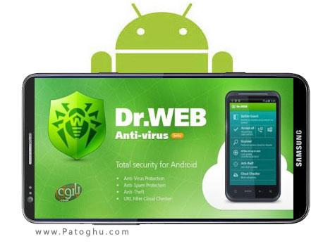 آنتی ویروس موبایل دکتر وب