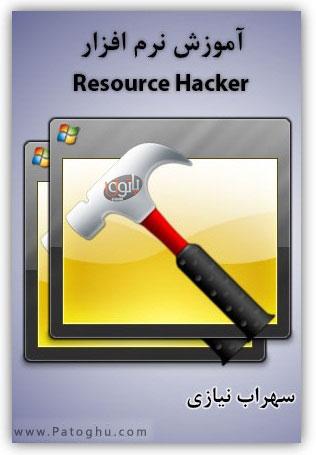 دانلود کتاب الکترونیکی آموزش نرم افزار Resource Hacker