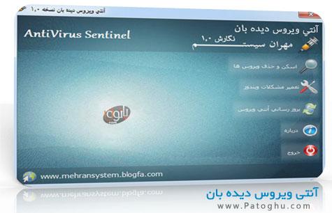 دانلود انتی ویروس کم حجم و ایرانی دیده بان - Dideban Antivirus 1.0