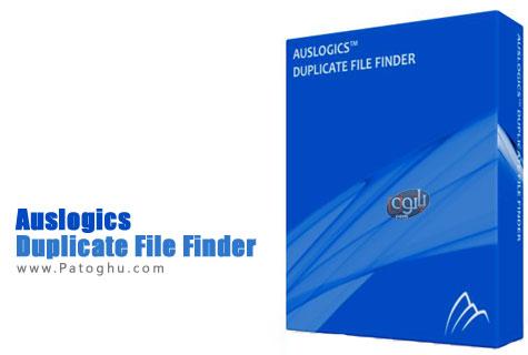 جستجو و حذف فایل های تکراری در کامپیوتر با نرم افزار Auslogics Duplicate File Finder v2.4.0.11