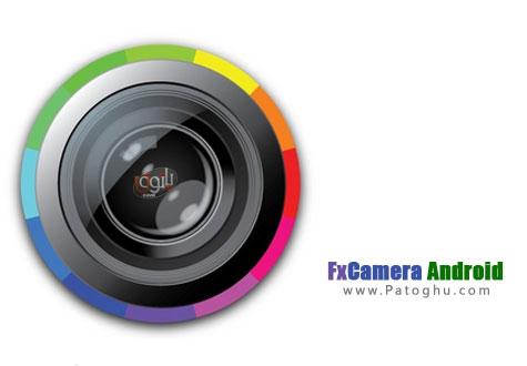 افزودن افکت های بسیار جذاب به تصاویر با FxCamera 2.3.3 - آندروید