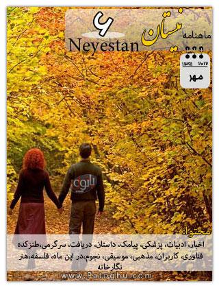 نرم افزار فارسی و کاربردی نیستان 6