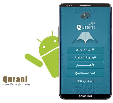 دانلود نرم افزار کامل قرآن آندروید - Qurani 1.2.1