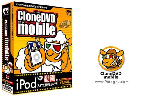 تبدیل فیلم به فرمت های قابل پخش در موبایل CloneDVD Mobile Final