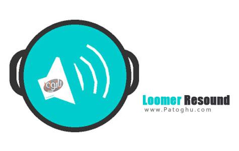 پخش صدا به صورت اکو با نرم افزار Loomer Resound v1.5.0