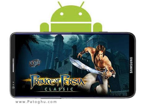 دانلود بازی شاهزاده ایرانی برای آندروید - Prince of Persia Classic v1.0