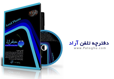 دانلود دفترچه تلفن فارسی آراد - Arad Phone