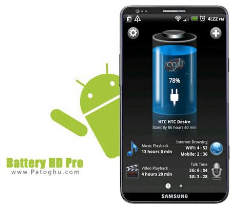 نمایش قدرت و زمان باقی مانده باتری - Battery HD Pro v1.18 آندروید
