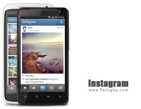 افزودن افکت های جذاب و زیبا به تصاویر اندروید با Instagram 3.2.0