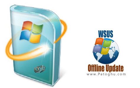 دانلود WSUS Offline Update