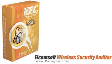 افزایش امنیت شبکه های بی سیم با نرم افزار Elcomsoft Wireless Security Auditor Pro5.0.252 Final