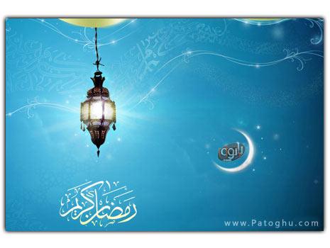 دانلود کتاب الکترونیک رمضان ماه خدا