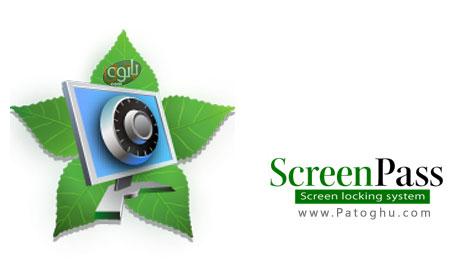 قفل خودکار صفحه نمایش ویندوز با نرم افزار Screen Pass v6.5