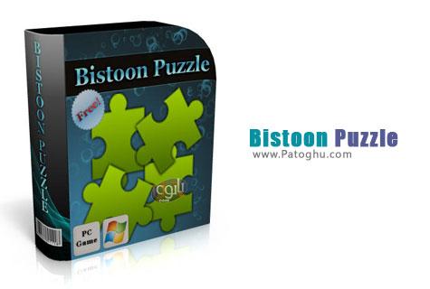 دانلود پازل فارسی بیستون - Bistoon Puzzle v1.5