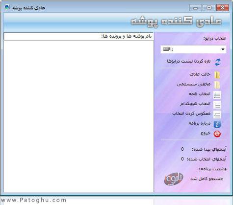 نرم افزار فارسی عادی کننده پوشه - 1.2.4 Folder Normalize
