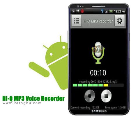 ضبط حرفه ای صدا در اندروید با نرم افزار Hi-Q MP3 Voice Recorder 1.9.2