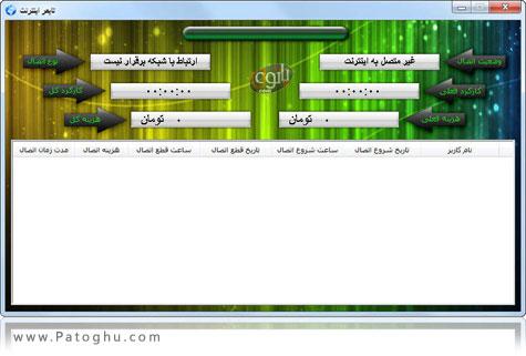 نرم افزار فارسی تایمر اینترنت - Internet Timer 2.0.0