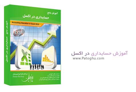 کتاب الکترونیکی آموزش حسابداری در نرم افزار اکسل