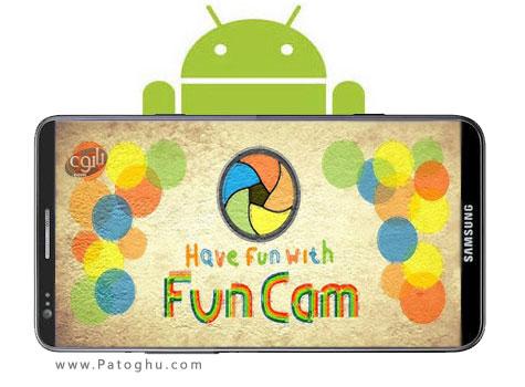 ایجاد افکت های زیبا بر روی تصاویر با نرم افزار FunCam 2.9 - آندروید