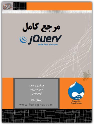 آشنایی با کتابخانه جی کوئری با کتاب الکترونیکی مرجع کامل jQurey