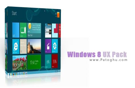 تبدیل ظاهر ویندوز 7 به ویندوز 8 با نرم افزار Windows 8 UX Pack ver3.0