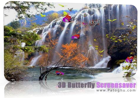 با اسکرین سیور 3D Butterfly Screensaver 1.1.4 دسکتاپ خود را رویایی کنید !