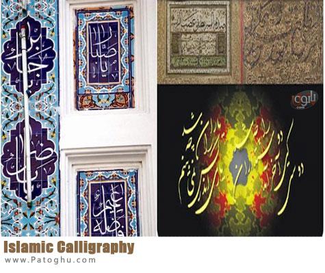 دانلود مجموعه متن خوشنویسی اسلامی - Islamic Calligraphy