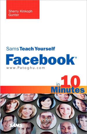 دانلود کتاب آموزش كامل سايت فيس بوك در 10 دقيقه Sams Teach Yourself Facebook in 10 Minutes