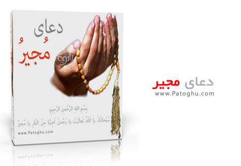 دانلود دعای مجیر - متن عربی + ترجمه + فایل صوتی مداحان مشهور